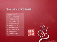 通用系统Win8.1 2021.04 32位 优化纯净版