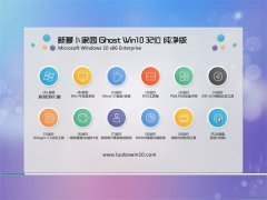 新萝卜家园Windows10 32位 推荐纯净版 2021.04