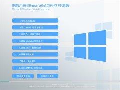 电脑公司Windows10 超纯纯净版64位 2021.04